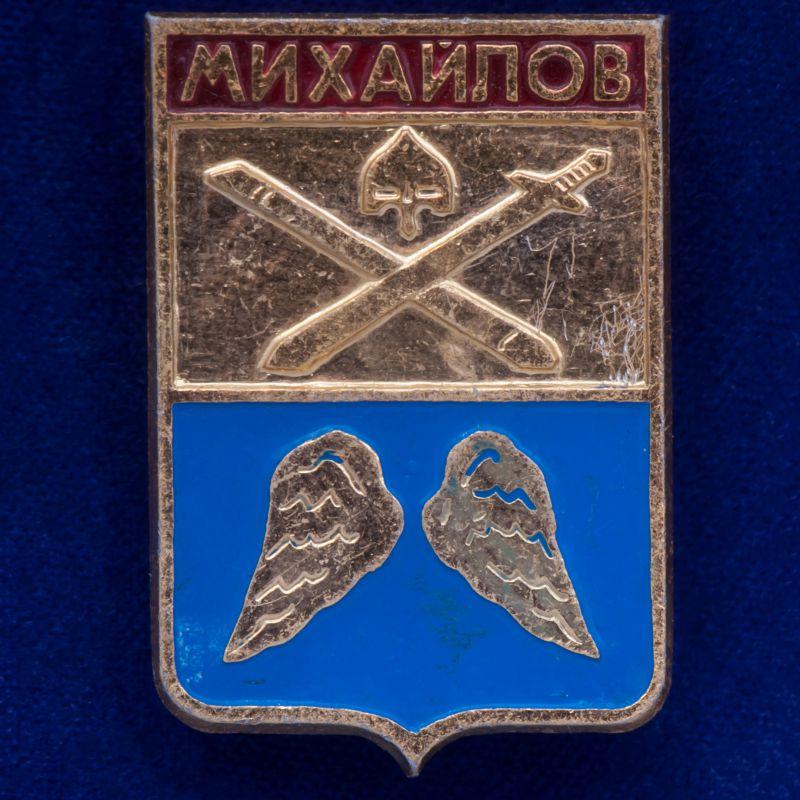 """Значок """"Михайлов"""""""