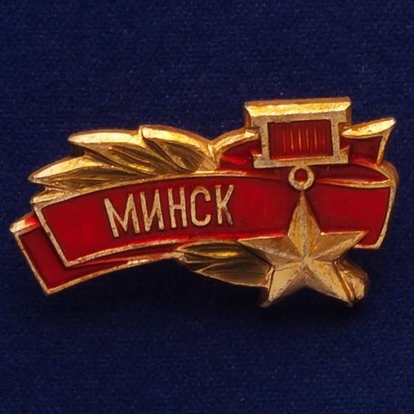 Значок Минск со звездой