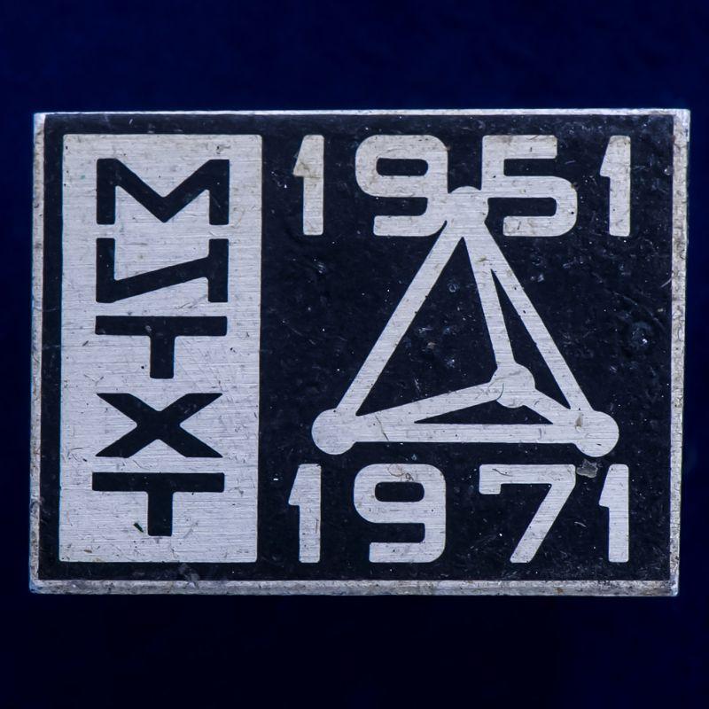 """Значок """"МИТХТ. 1951-1971"""""""