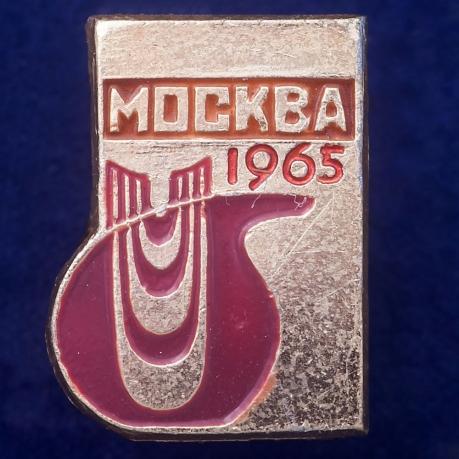 Значок Москва-1965