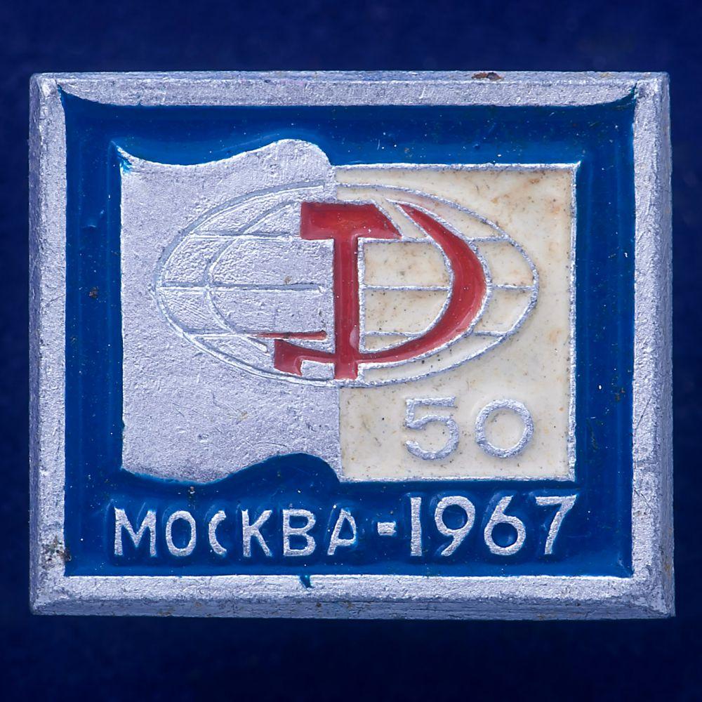 Значок Москва-1967
