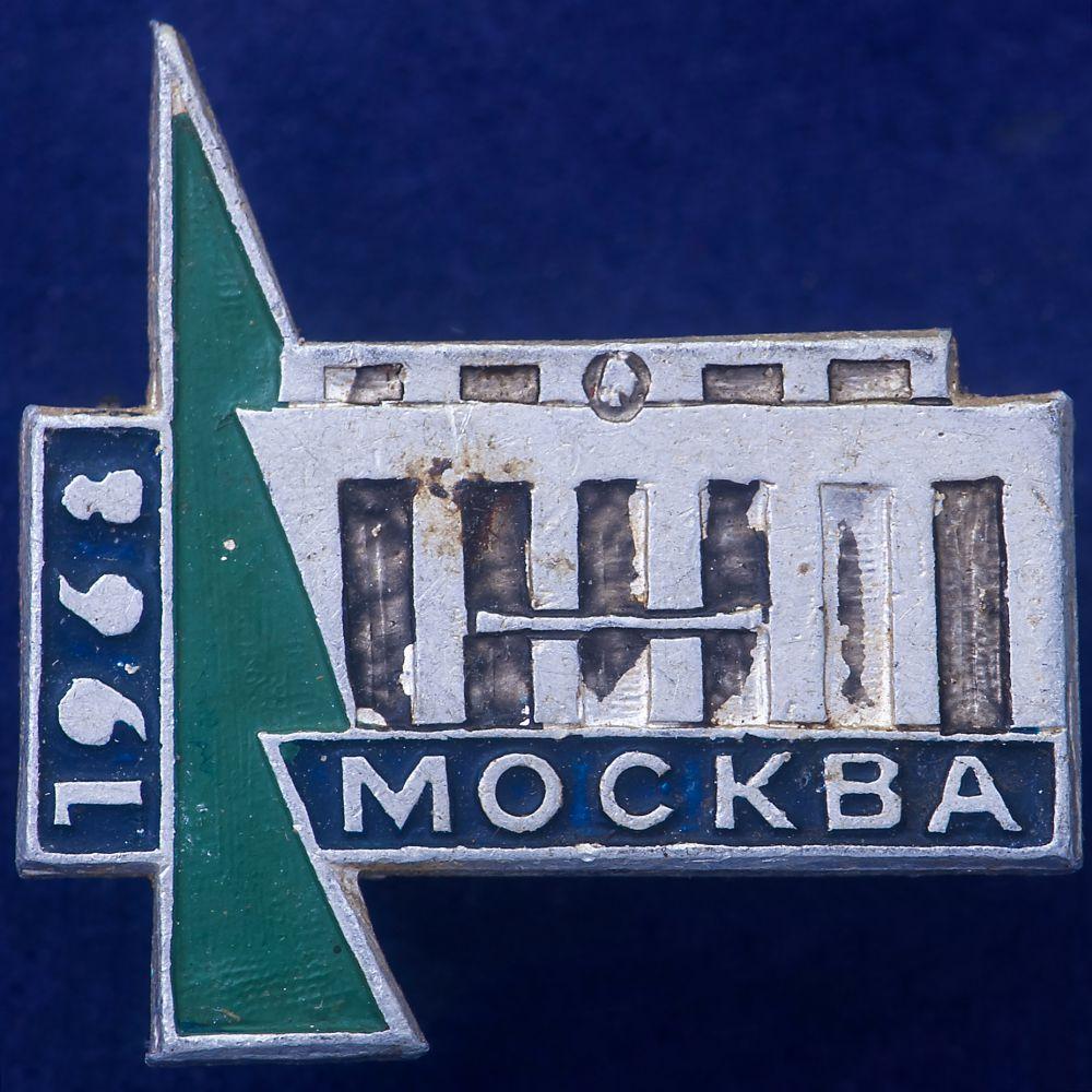 Значок Москва-1968