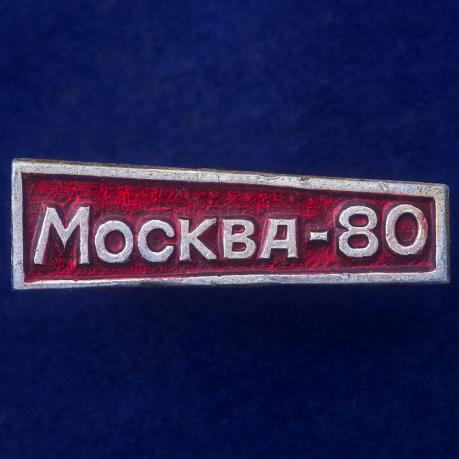 Значок Москва-80