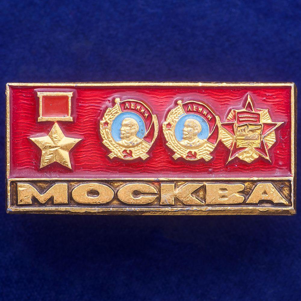 Значок Москва - Город Герой