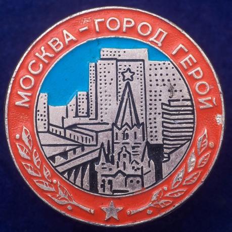Значок Москва Советская