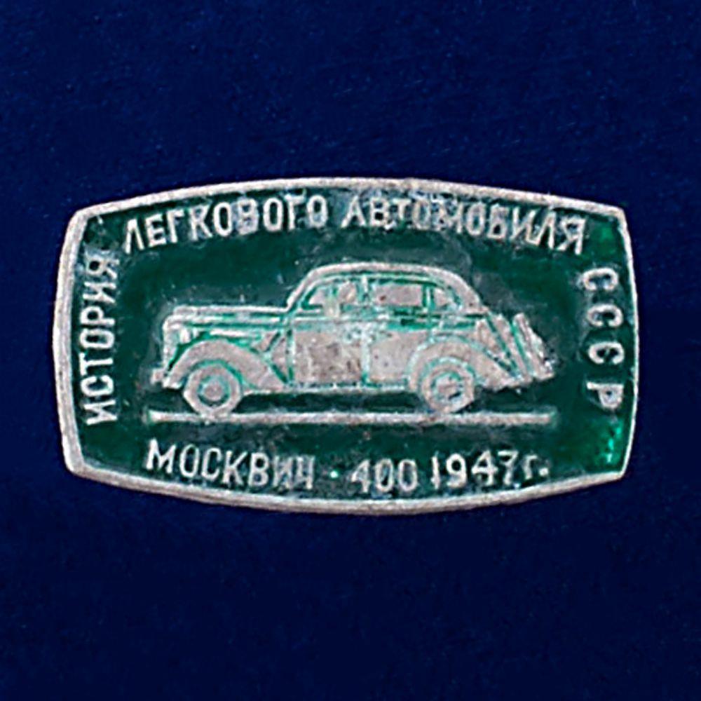 Значок Москвич-400