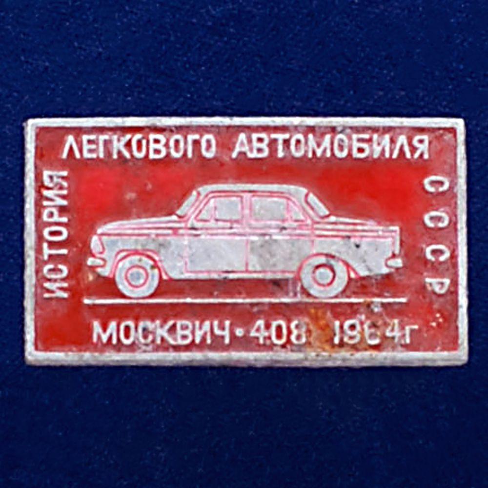 Значок Москвич-408