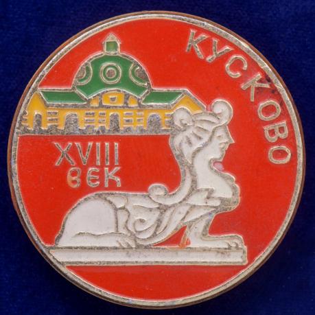 Значок Музей в Кусково