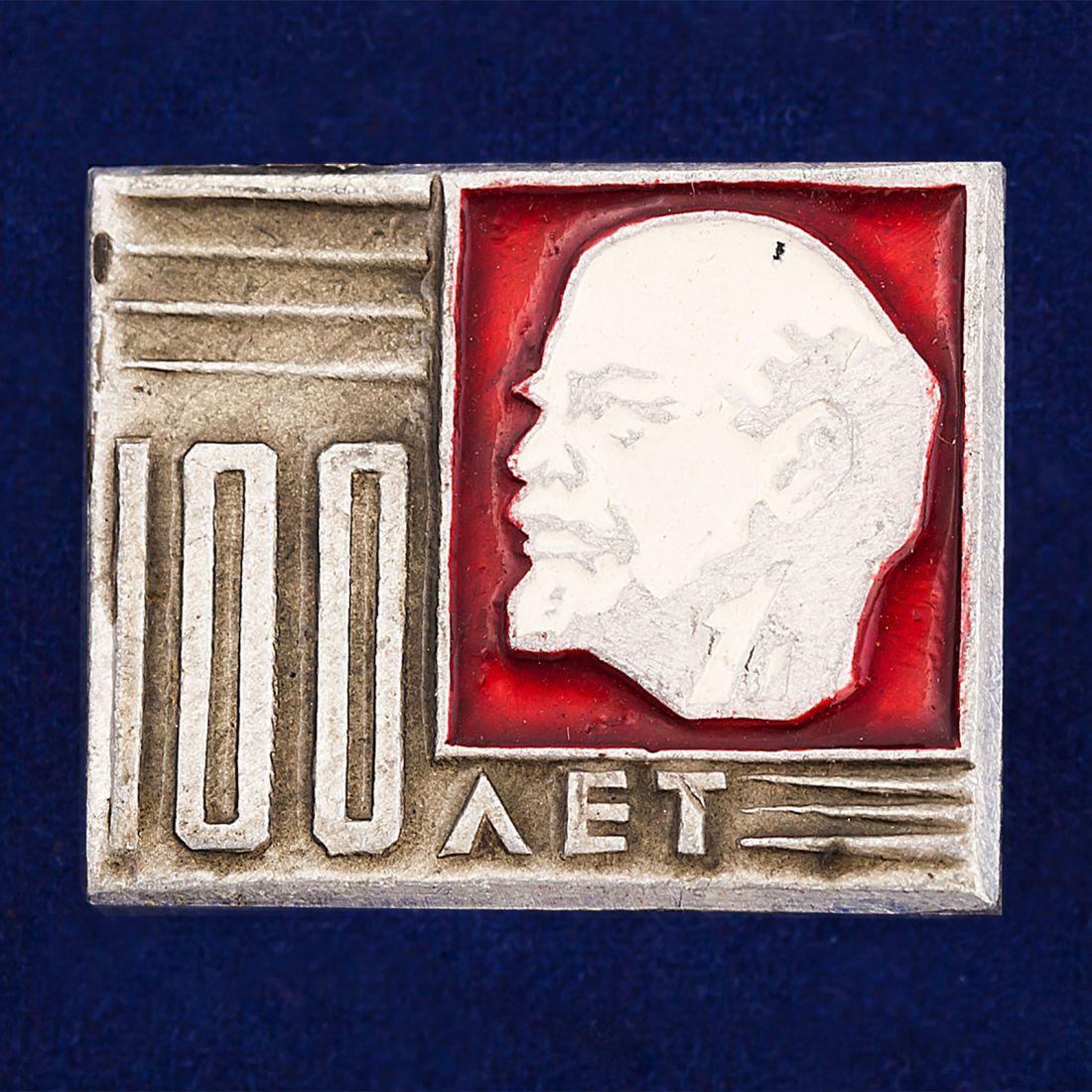 Значок на 100 лет Ленина