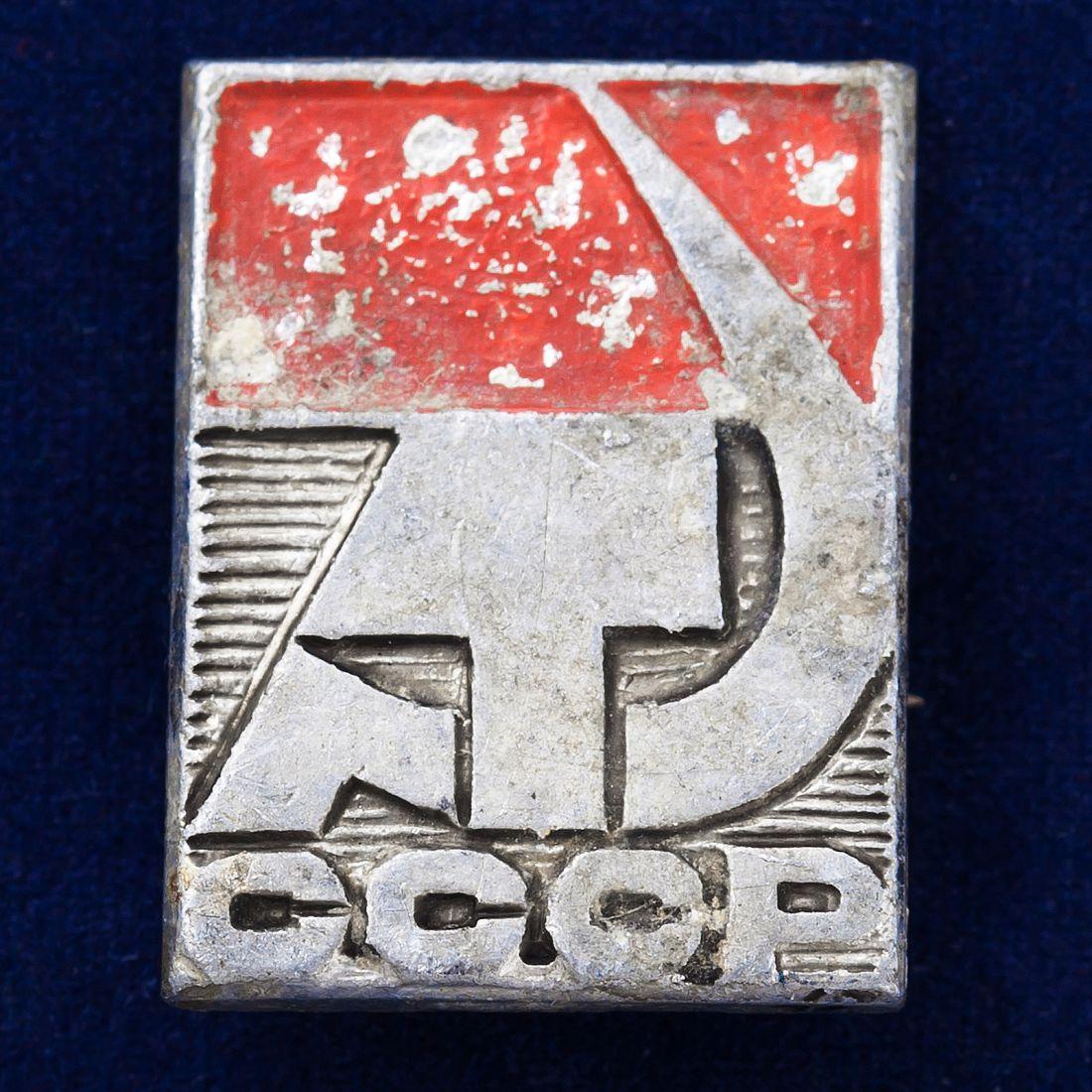 Значок на 50-летие СССР