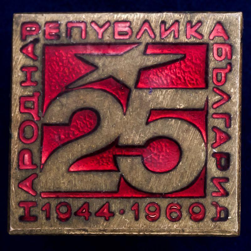 """Значок """"Народная Республика Болгария"""""""