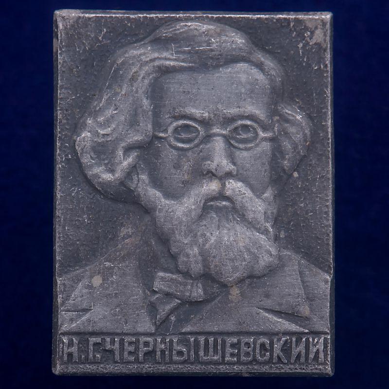 """Значок """"Н.Г. Чернышевский"""""""
