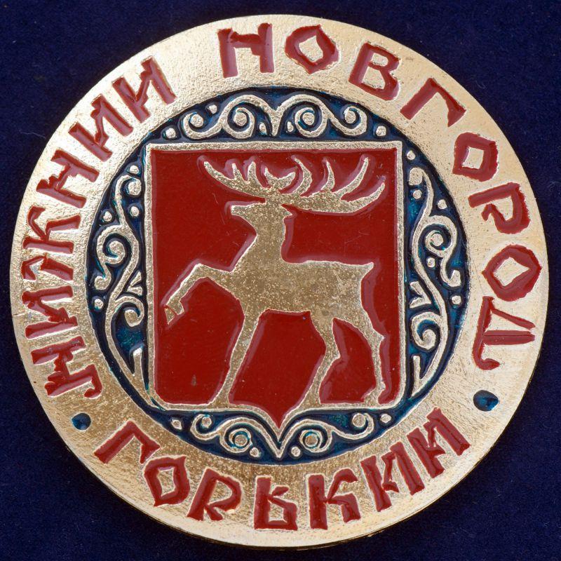 "Значок ""Нижний Новгород (Горький)"""