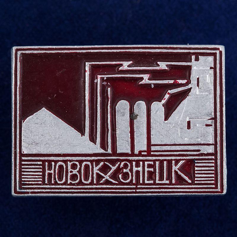 Значок Новокузнецка