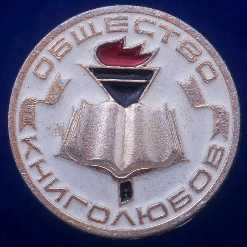 """Значок """"Общество Книголюбов"""""""