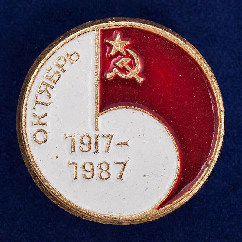 "Значок ""Октябрь 1917-1987"""