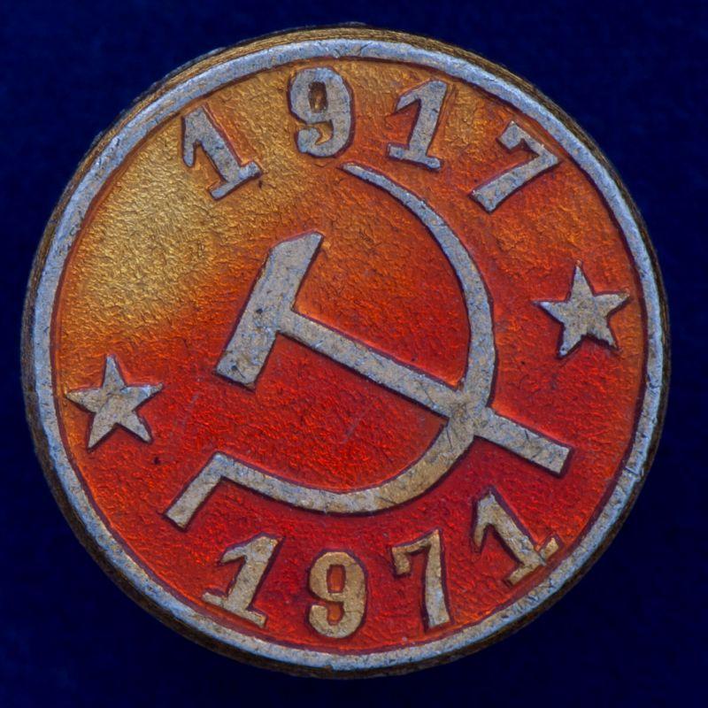 """Значок """"Октябрьская революция. 1917"""""""