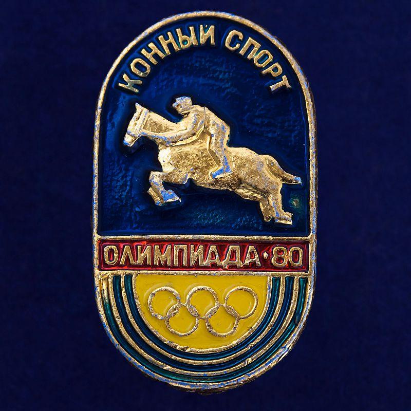 """Значок """"Олимпийский Конный Спорт"""""""