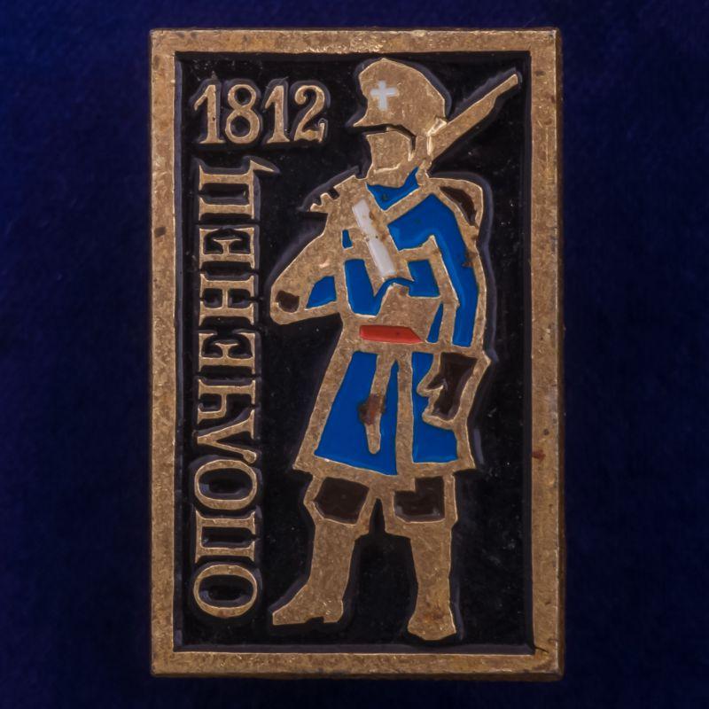 "Значок ""Ополченец. 1812"""