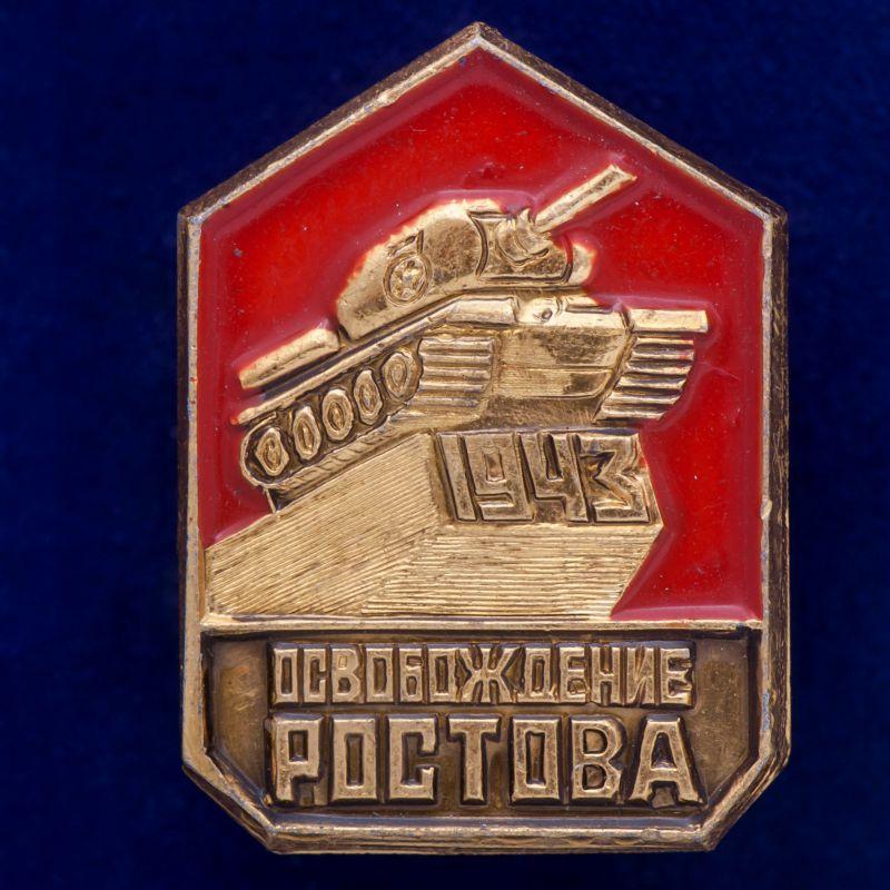 """Значок """"Освобождение Ростова"""""""