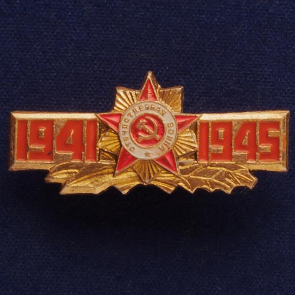 """Значок """"Отечественная война"""""""