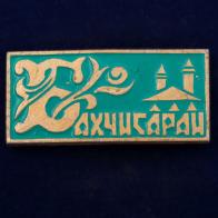 """Значок """"Памятники Бахчисарая"""""""