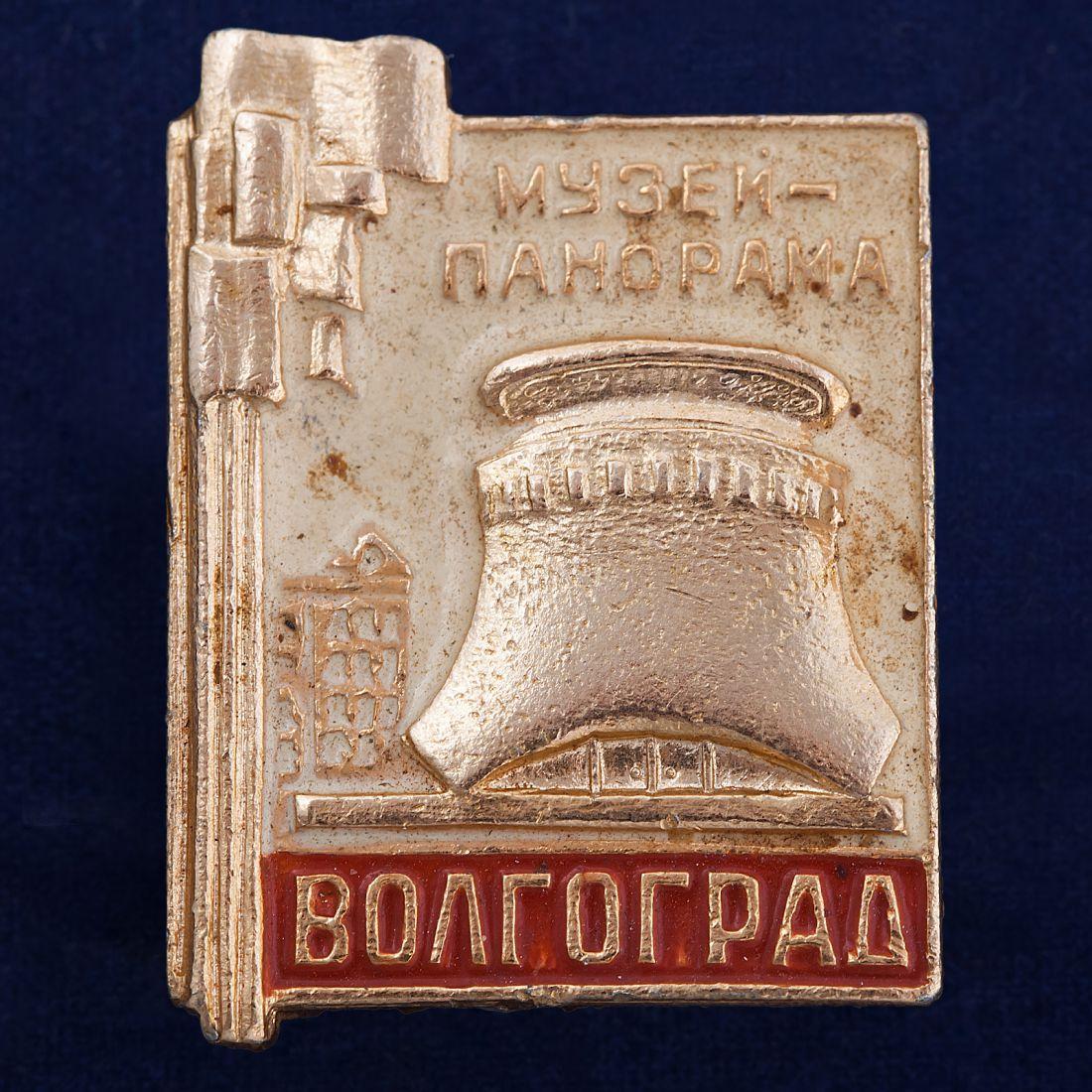 "Значок ""Панорама Сталинградская битва"""