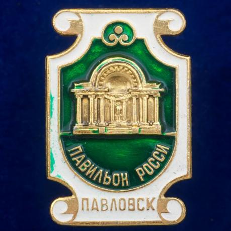 """Значок """"Павильон России"""""""