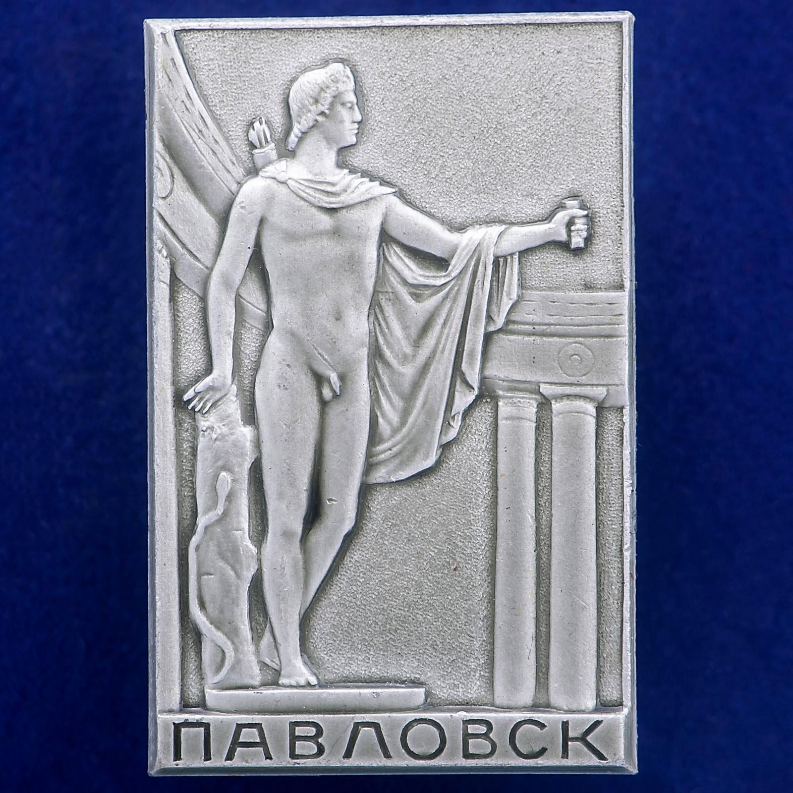 Значок Павловск