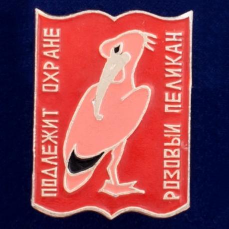 """Значок """"Розовый пеликан"""""""