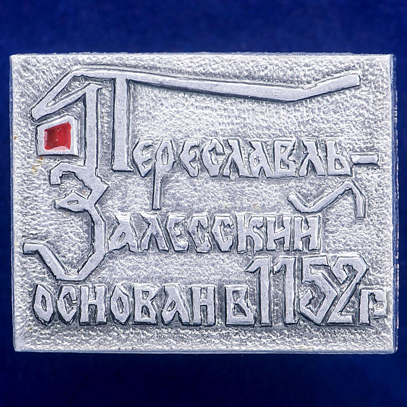 Значок Переславль-Залесский