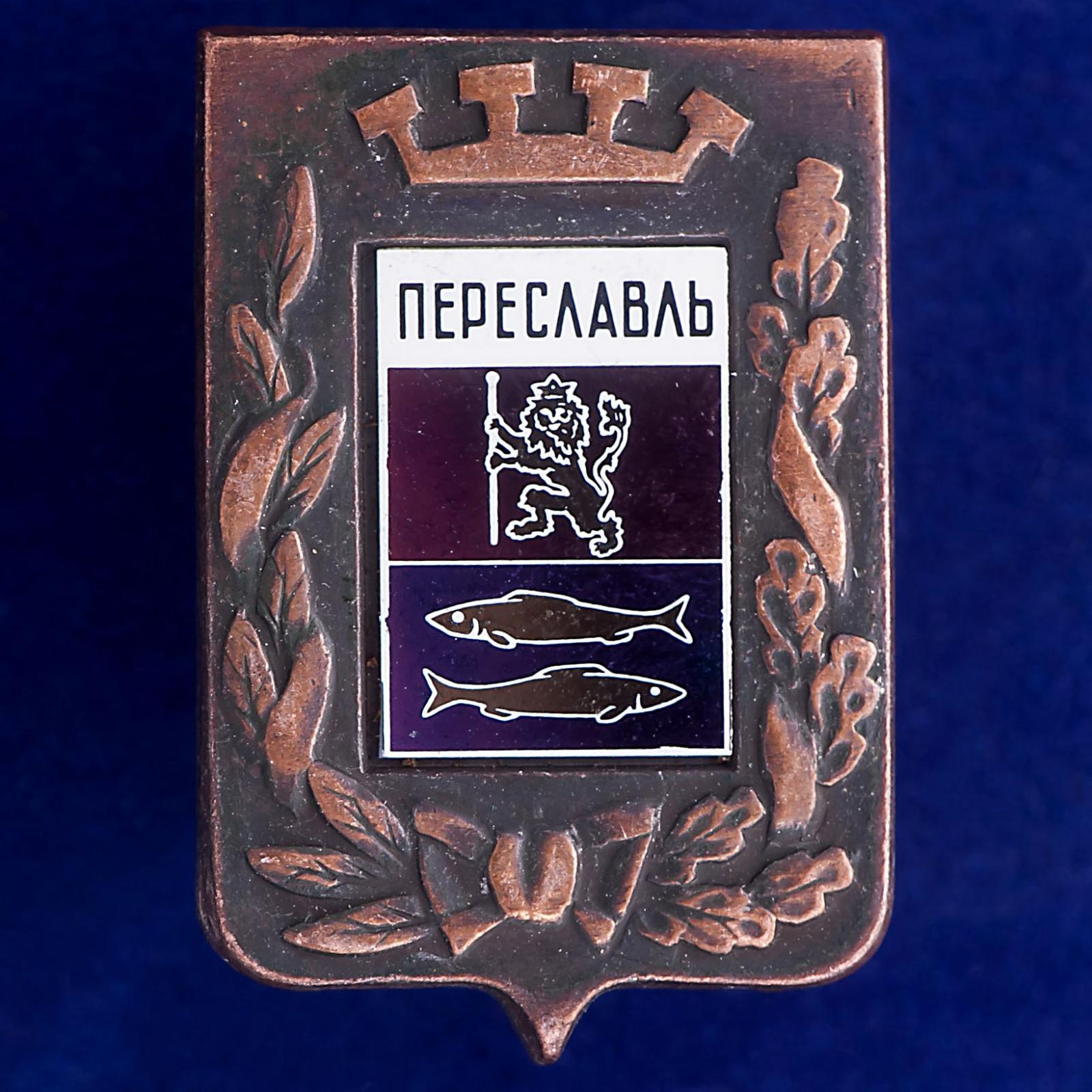 Значок Переславль