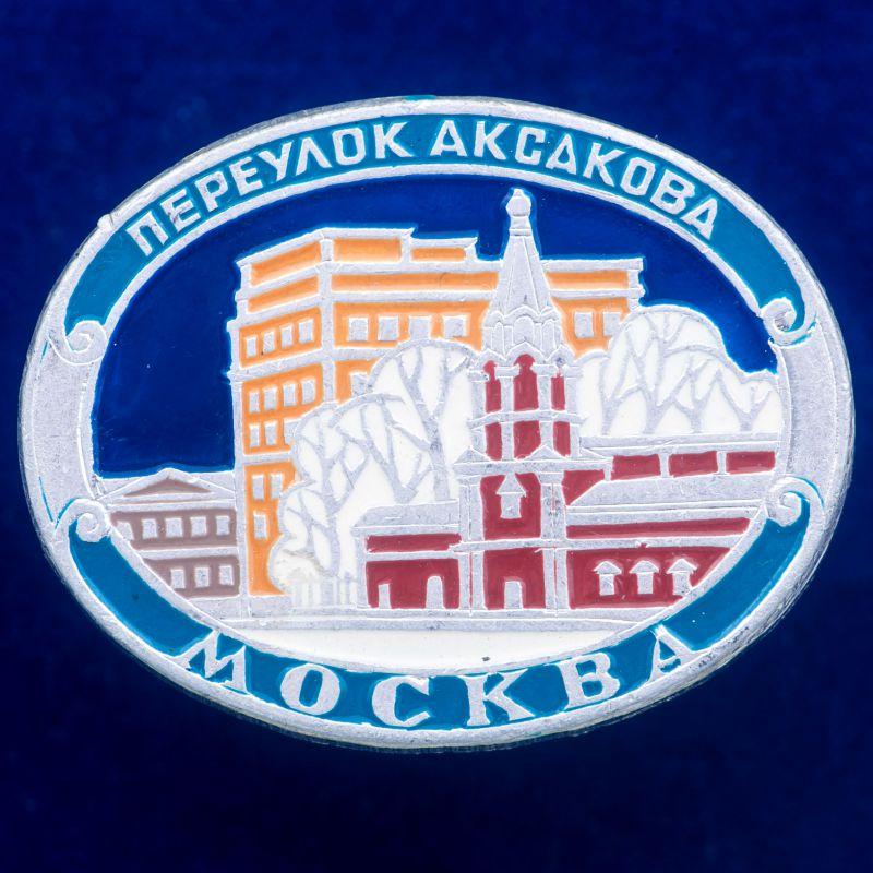 """Значок """"Переулок Аксакова"""""""