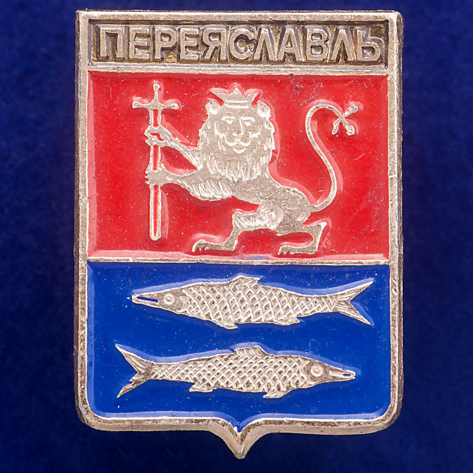 Значок Переяславль