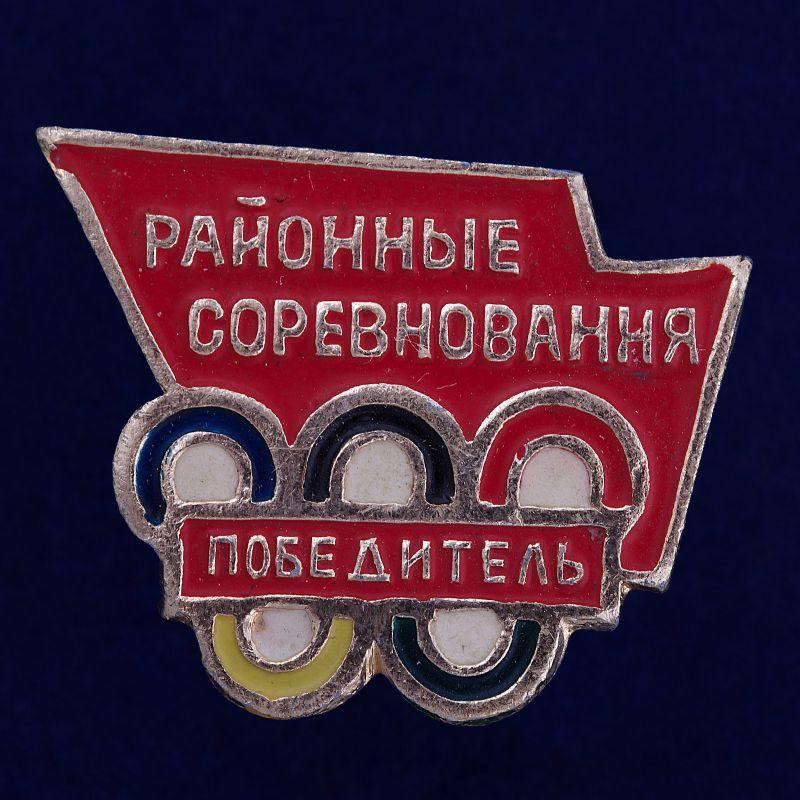 """Значок """"Победитель районных соревнований"""""""