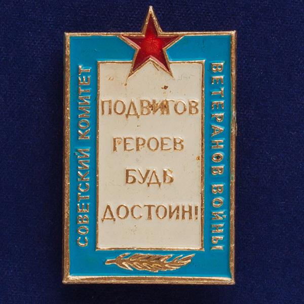 Значок Советского Комитета ветеранов