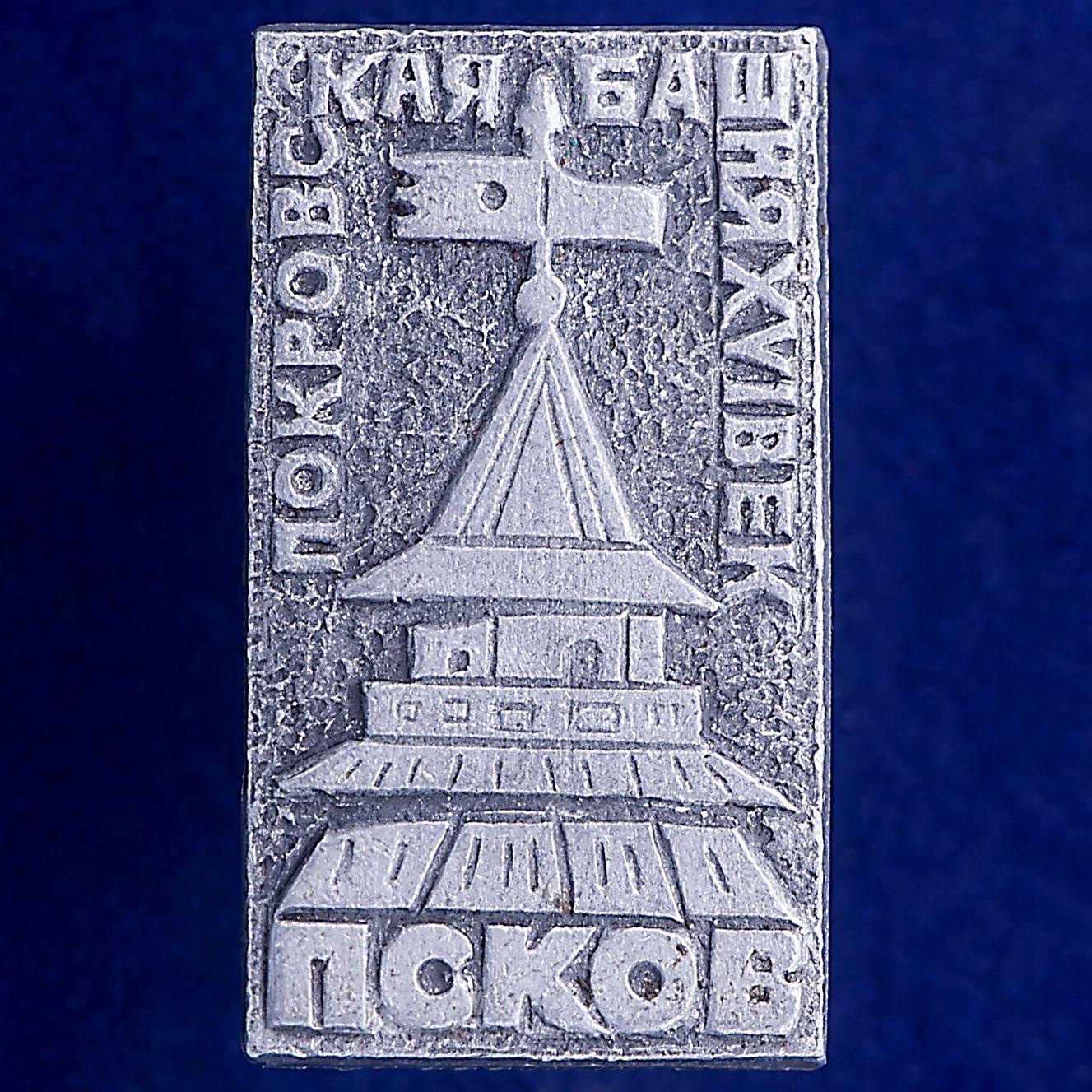 Значок Покровская башня