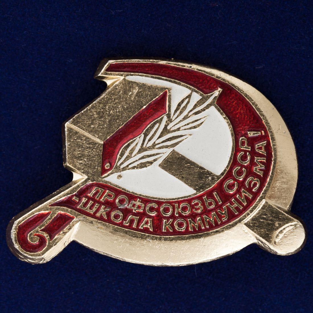Значок Профсоюзов СССР