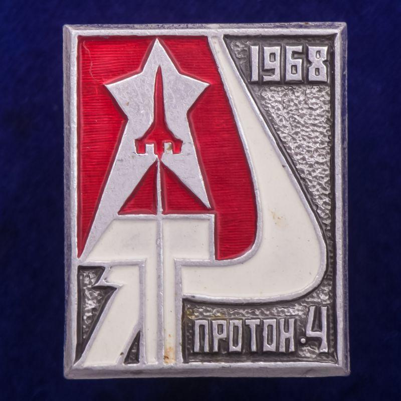 """Значок """"Протон 4. 1968"""""""