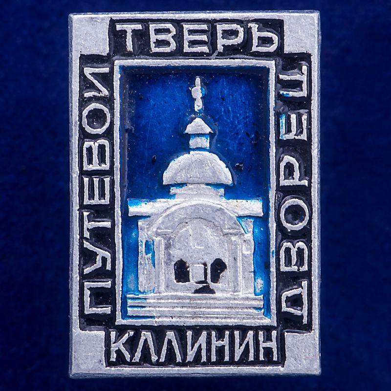 """Значок """"Путевой Дворец"""""""