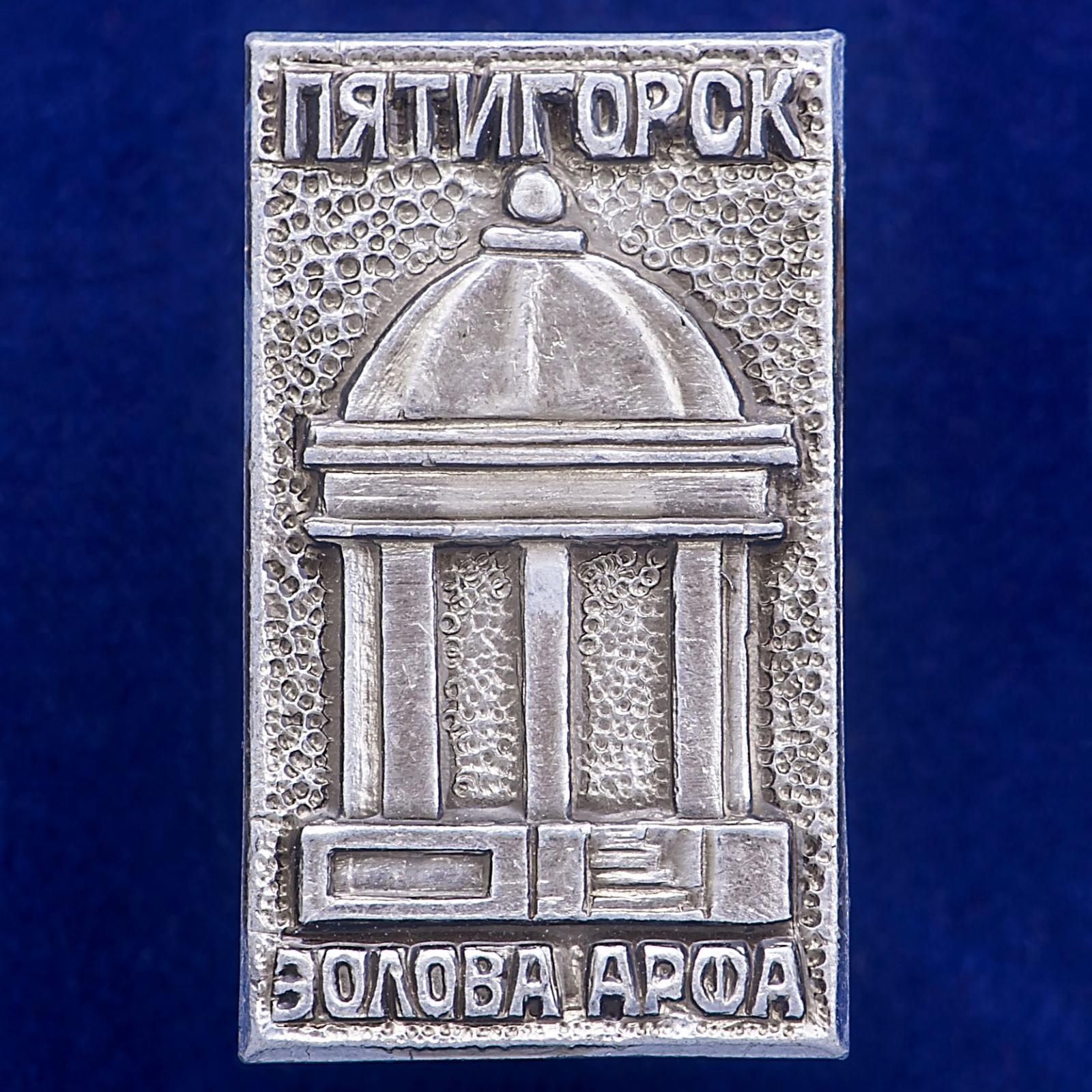Значок Пятигорск