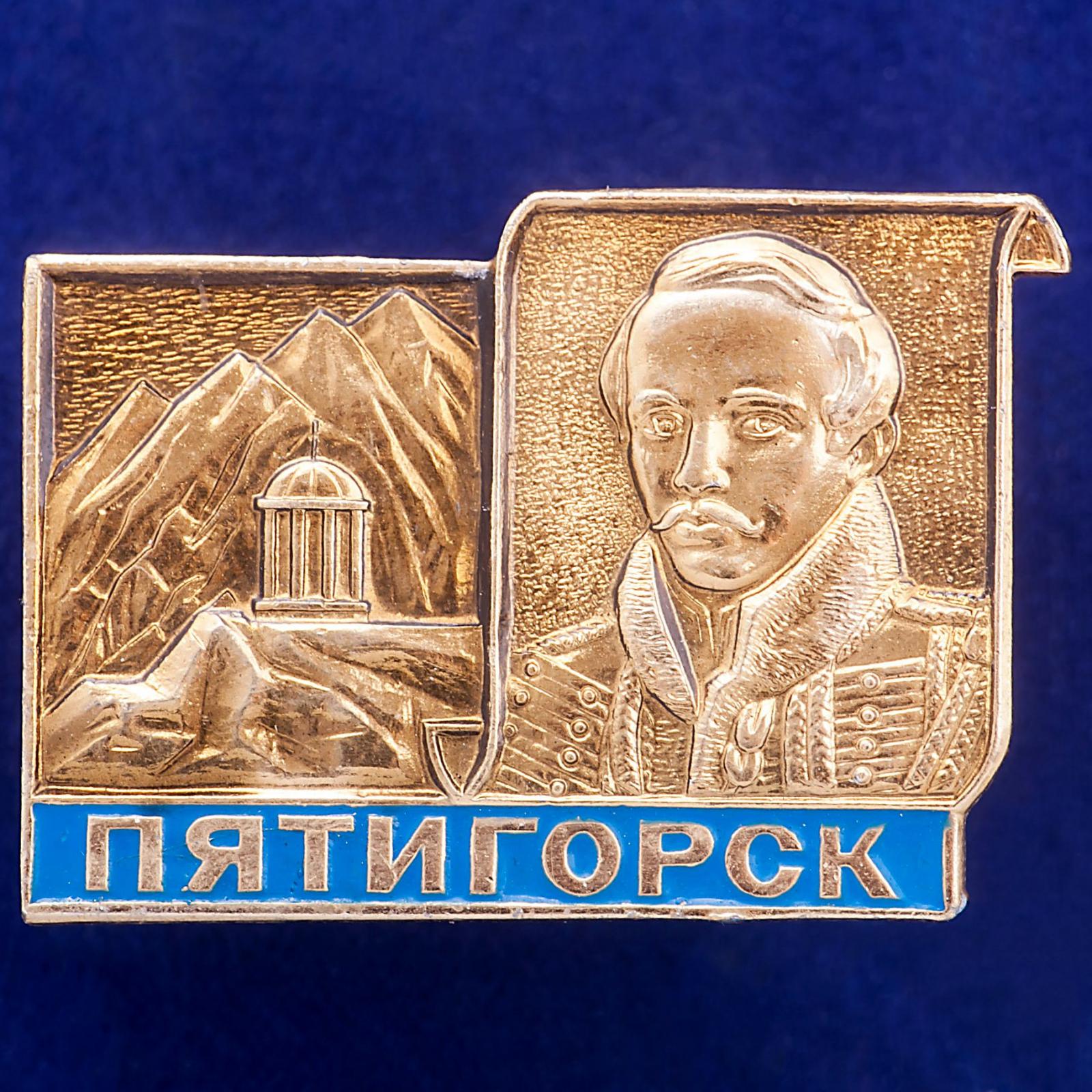 Значок Пятигорска