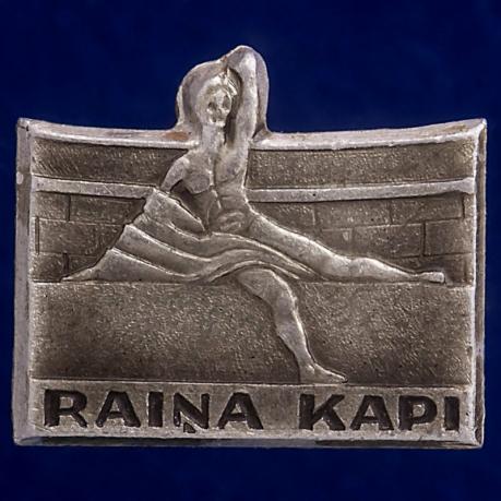 "Значок ""Raina Kapi"""