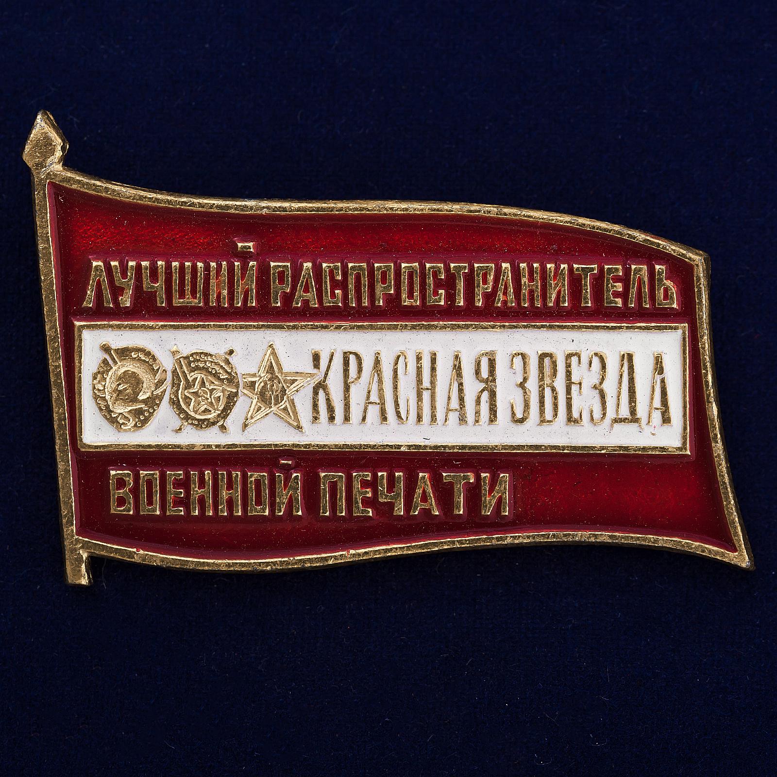 """Значок распространителя """"Красной Звезды"""""""