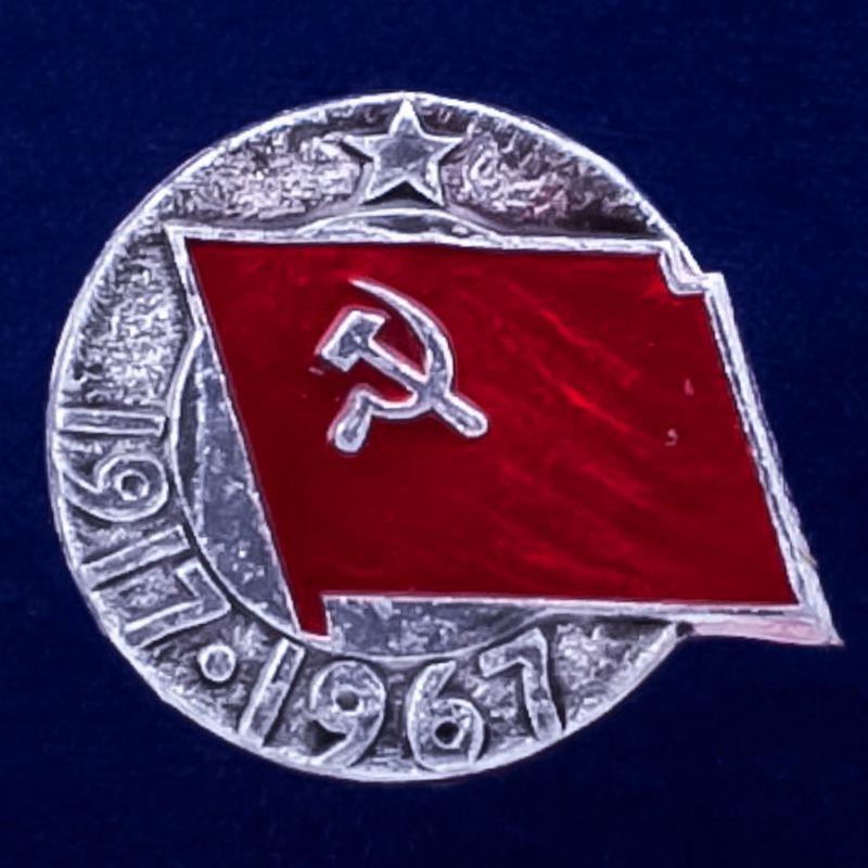 "Значок ""Революция. 1917 - 1967"""