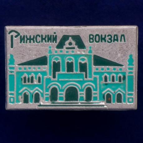 """Значок """"Рижский вокзал"""""""