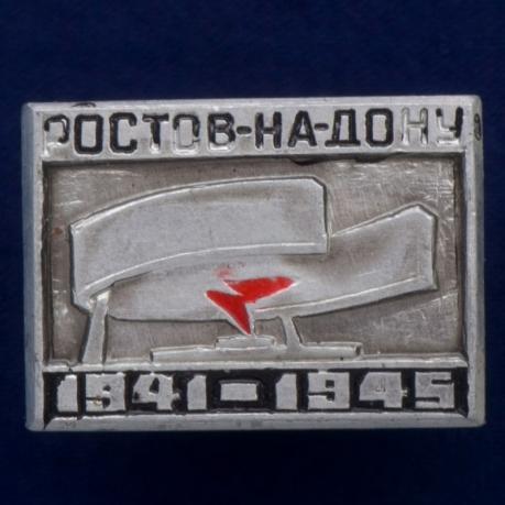 """Значок """"Ростов-Дон. 1941-1945"""""""