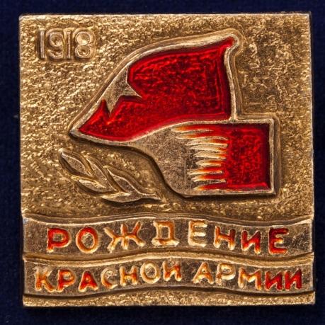 """Значок """"Рождение Красной Армии"""""""