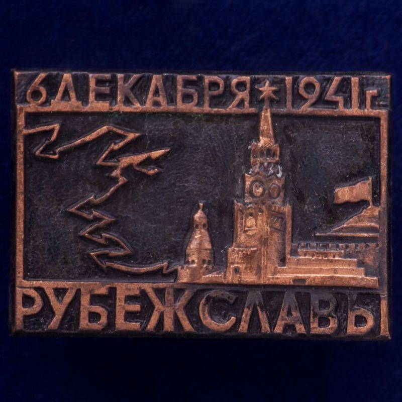 """Значок """"Рубеж Славы. 6 декабря 1941"""""""