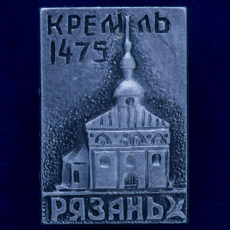 """Значок  """"Рязань. Кремль. 1475"""""""
